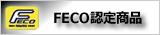 FECO認定商品