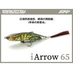イマカツ アイアロー65 (i-Arrow65)