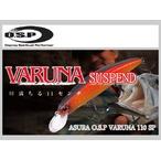 OSP ヴァルナ110SP(VARUNA 110 SP)